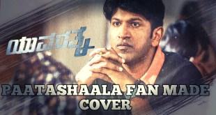 Paatashaala -Fan Made Cover Song | Yuvarathnaa | Puneeth Rajkumar | Hombale Films| Santhosh Anandram