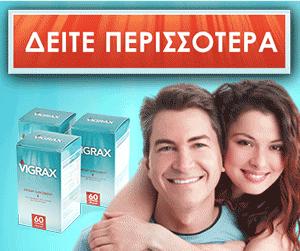 χαπια Vigrax