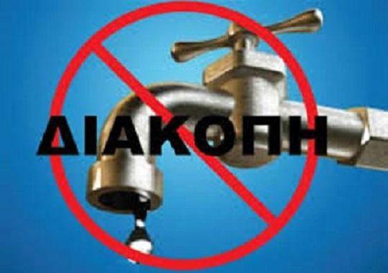 Διακοπή υδροδότησης στη Δ.Κ. Άνω Βάθειας