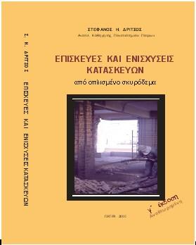 Dritsos Book