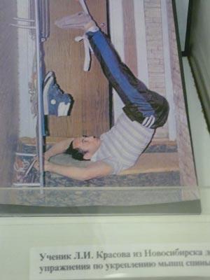Ученик Красова делает упражнения
