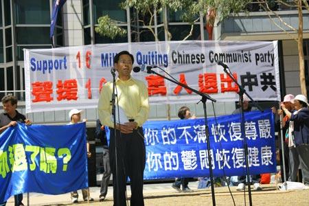 Митинг. Фото: Chen Ming/Epoch Times