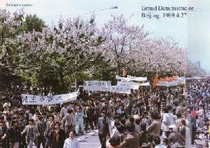 27 апреля 1989 г. Демонстрация протеста, вызванная статьёй газеты «Женьминь жибао», в которой приняли участие как студенты, так и горожане. Они несли транспаранты с надписями «Да здравствует демократия!», «Да здравствует народовластие!» Фото с 64memo.com