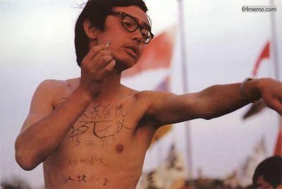 20 мая 1989 г. Студент пекинского института международных отношений, пишет на своём теле «Отряд смертников. Будда сказал: Я не попаду в ад, кто попадёт в ад?!» Фото с 64memo.com