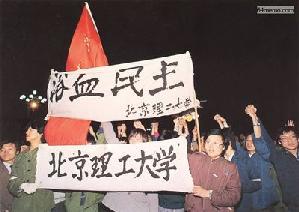 События на площади Тяньаньмэнь 4 июня 1989 года. Фото с 64memo.com