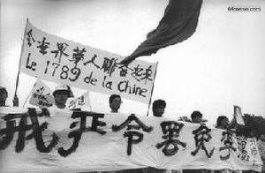 28 мая 1989 г. Студенты отмечают 200-летие со дня революции во Франции, а также требуют убрать военное оцепление площади и отставку Ли Пэна. Фото с 64memo.com