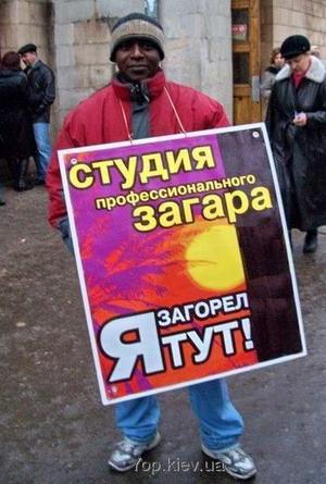 В Киеве выбор соляриев огромен. Фото: yop.kiev.ua