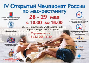 Афиша Чемпионата России по мас-рестлингу