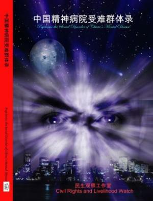 Обложка книги «Записи о людях, пострадавших в китайских психиатрических клиниках». Фото: RFA