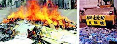 По приказу компартии в континентальном Китае уничтожаются книги Фалуньгун