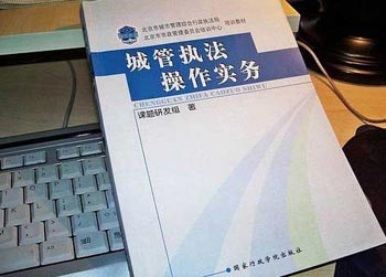 «Руководство деятельности городских контролёров». Фото с epochtimes.com