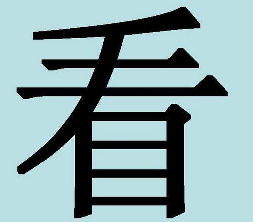 Иероглиф «кань» – «смотреть»