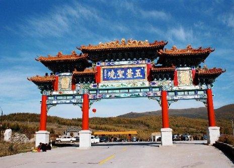 Главный въезд на территорию Утайшань. Фото с beibaoke.com.cn