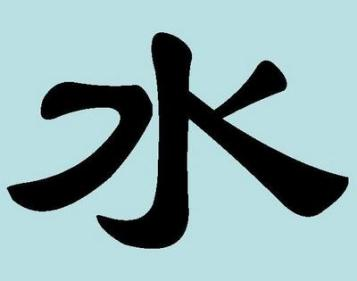 Иероглифы: «вода» - shui3