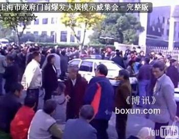 Народная акция протеста в Шанхае. 25 ноября 2009 год. Фото c epochtimes.com