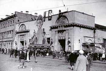 Кинотеатр «Художественный» в Москве. Фото с сайта nashenasledie2008.ya.ru