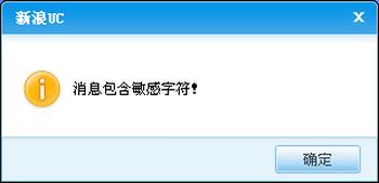 Перевод сообщения на китайском Skype: «Сообщение содержит чувствительные символы!» Фото с сайта theepochtimes.com