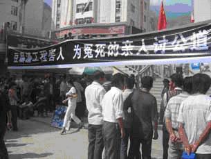 Крестьяне требуют от правительства расследовать факты некачественного строительства домов, под которыми погибли их родственники. Уезд Чжоучу провинции Чжэцзян. Сентябрь 2010 год. Фото: FRA