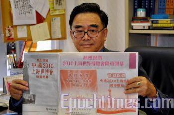 Цзинь Чжун показывает гонконгскую газету с рекламой международной выставки ЭКСПО (World Expo) в Китае. Фото: Куан ТЕНЬМИН/Великая Эпоха