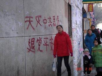 Надпись на доме на одной из улиц в КНР: «Небо уничтожит компартию». Фото: The Epoch Times