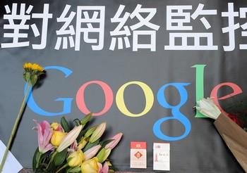 Компания Google выступает против режима цензуры информации, осуществляемой китайскими властями. Фото: MIKE CLARKE/AFP/Getty Images