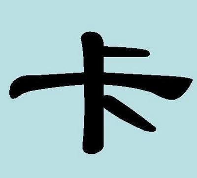 Иероглиф «ча» (qiа) – «застревать», «зажимать»
