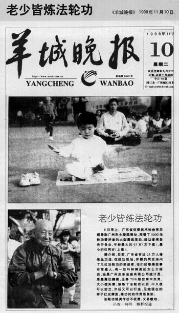 Сообщение в газете Yangcheng Evening News от 10 ноября 1998 года: «Пять тысяч последователей Фалуньгун выполняли упражнения в парке Гуанчжоу». Фото: Minghui.org