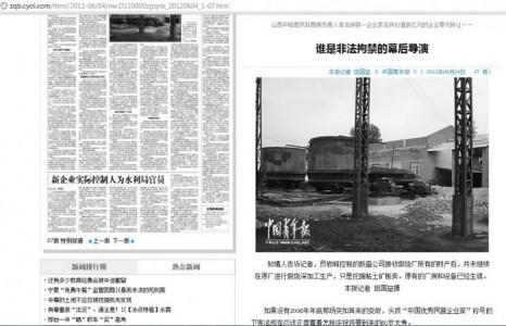 Завод прокаливания бокситов в провинции Шаньси. Скриншот страницы сайта China Youth Daily