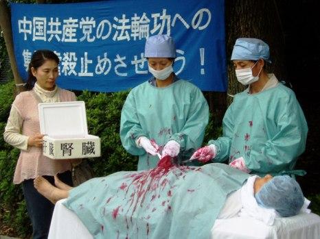 Инсценировка извлечения органов у последователей Фалуньгун, преследуемых коммунистическим режимом Китая, митинг в Токио, 13 сентября 2006 года. Фото с сайта: clearwisdom.net