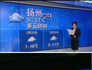 «Янчжоу ТВ» в вечерних новостях в прошлую пятницу сообщило, что 32 марта будет переменная облачность. Фото: weibo.com