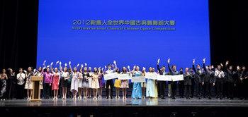 Победители V Международного конкурса китайского классического танца на церемонии награждения, 27 октября 2012 года, Нью-Йорк. Фото: Бинь Дай/Великая Эпоха (The Epoch Times)