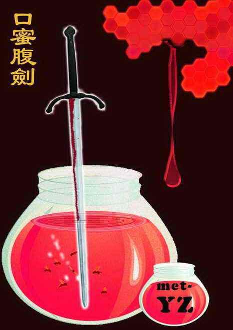 На устах мёд, а за пазухой меч. Иллюстрация: Honey-Zona Yeh/Великая Эпоха (Epoch Times)
