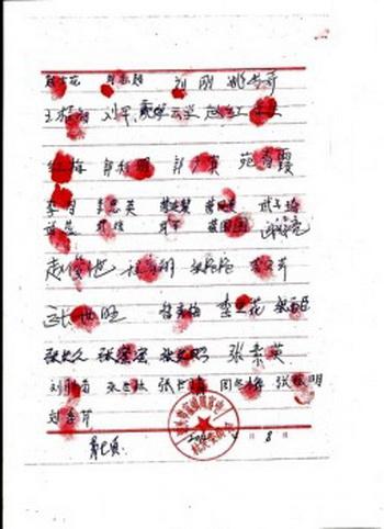 Более 300 сельчан подписали петицию с призывом освободить Ван Сяодуна. Деревенский партийный комитет удостоверил документ гербовой печатью. Фото с сайта theepochtimes.com