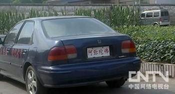 Принадлежащий храму автомобиль с номером «Будда Амитабха». Фото: epochtimes.com