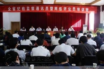Семинар интернет пропагандистов. Город Тонлин провинции Аньхой. Фото с epochtimes.com