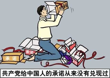 Карикатура на пустые обещания компартии, изображённые в виде красивых пустых коробок. Рисунок с epochtimes.com