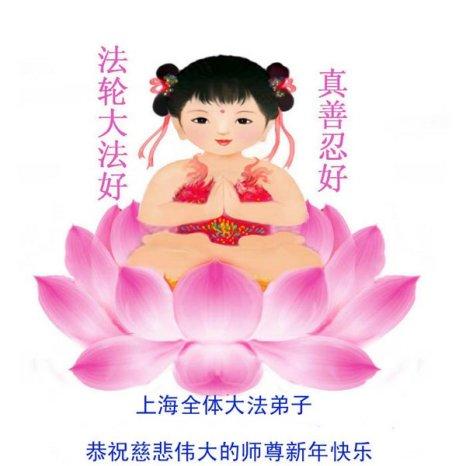 Новогодние открытки с поздравлениями основателю Фалуньгун господину Ли Хунчжи, присланные из Китая. Источник: minghui.org