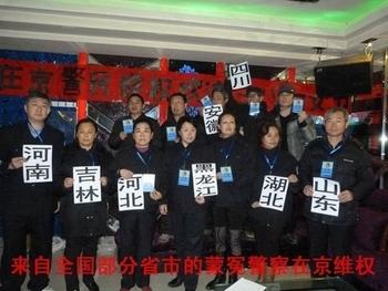 Бывшие полицейские, с которыми власти несправедливо обошлись, приехали в Пекин с обращением к правительству. Они держат листки с названием провинций из которых они приехали: Хэнань, Цзилинь, Хэбэй, Хэйлунцзян, Хубэй, Шаньдун, Сычуань и Аньхой. Пекин. Февраль 2013 года. Фото с epochtimes.com