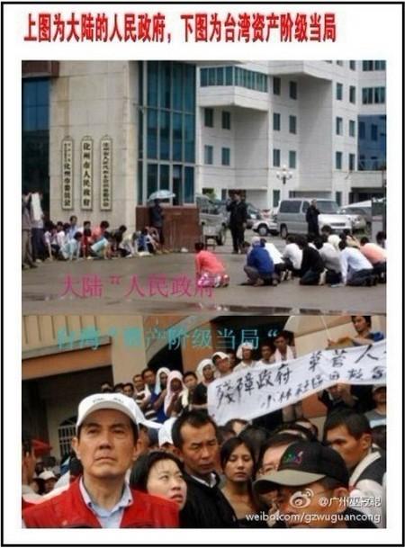 На верхнем фото — возле здания народного правительства континентального Китая. На нижнем фото — возле здания капиталистических властей Тайваня