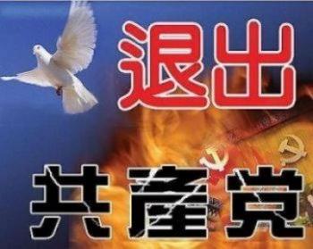 Китайские иероглифы гласят: «Откажись от коммунистической партии Китая». Фото с сайта theepochtimes.com