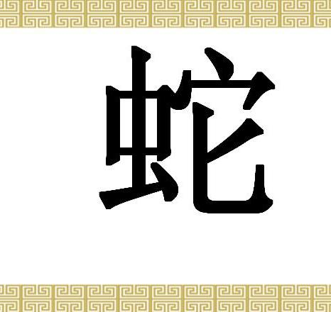Китайский иероглиф «шэ» – змея