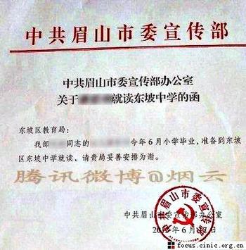 Скандальный документ отдела пропаганды компартии города Мэйшань. Фото с epochtimes.com