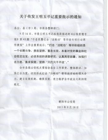 Сканер-копия распоряжения об усилении преследования Фалуньгун в городе Чаоян провинции Ляонин. Источник: <a rel=
