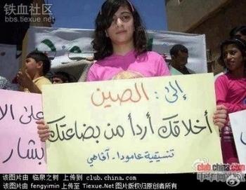 Этот плакат сирийской девочки, вызвал бурю в китайском Интернете. Фото с epochtimes.com