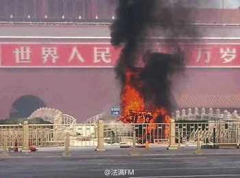 После взрыва на площади Тяньаньмэнь арестованы десятки уйгуров. Фото с epochtimes.com