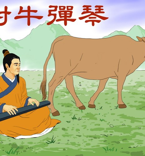Играть на цине для коровы. Иллюстрация: Zhiching Chen/Великая Эпоха (The Epoch Times)