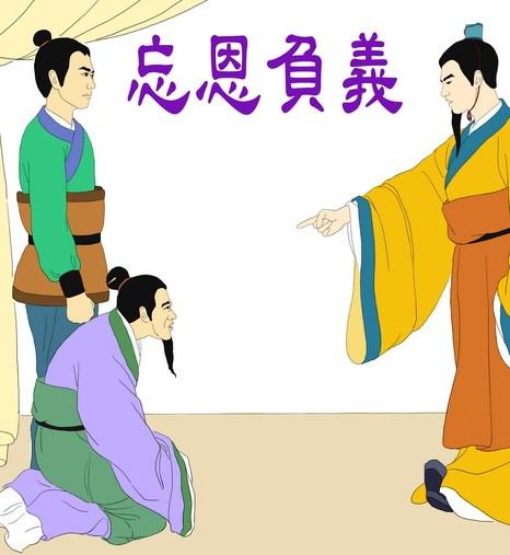 Слова Чжан Чана «отплатить чёрной неблагодарностью», описавшие неблагодарное поведение Сюй Шуня, позже стали идиомой. Иллюстрация: Zhiching Chen/Epoch Times