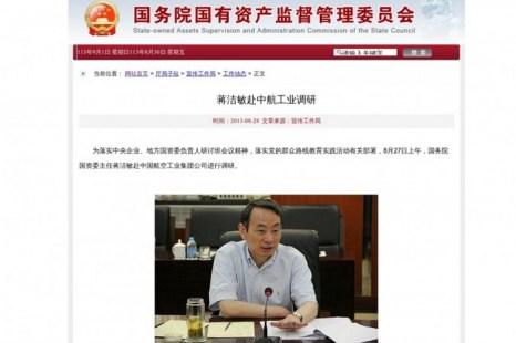 Цзян Цземинь, руководитель Комитета по контролю и управлению государственным имуществом Китая, сейчас находится под следствием, согласно китайскому государственному СМИ. Фото с сайта theepochtimes.com