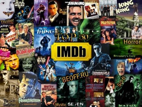 Рейтинг фильмов IMDb. Фото: beoff.ru