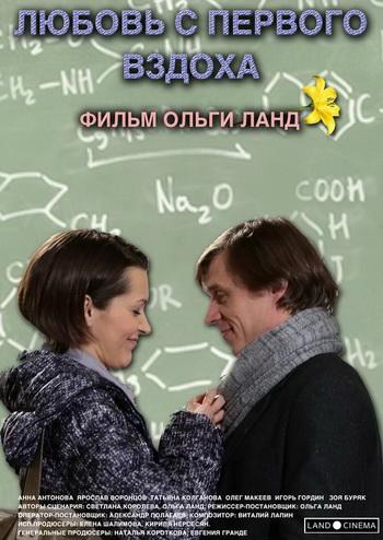 «Любовь с первого вздоха». Фото с сайта kino-teatr.ru